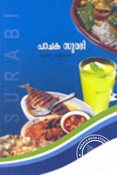 Cover Image of Book പാചക സുരഭി