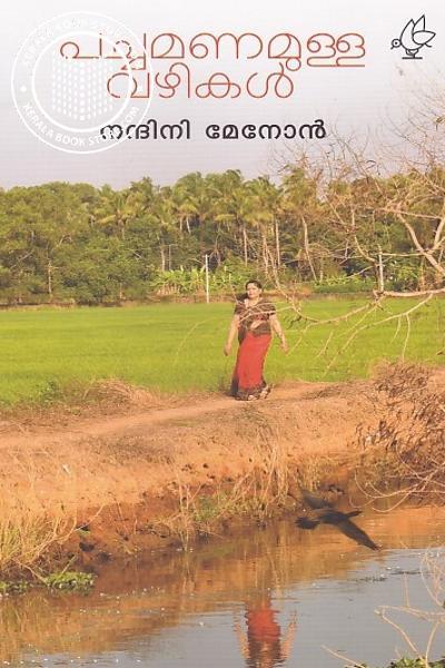 Cover Image of Book പച്ചമണമുള്ള വഴികള്