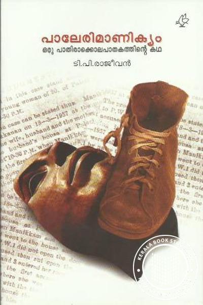 Cover Image of Book പാലേരി മാണിക്യം ഒരു പാതിരാ കൊലപാതകത്തിന്റെ കഥ