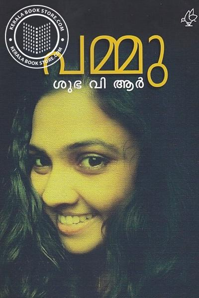Cover Image of Book പമ്മു