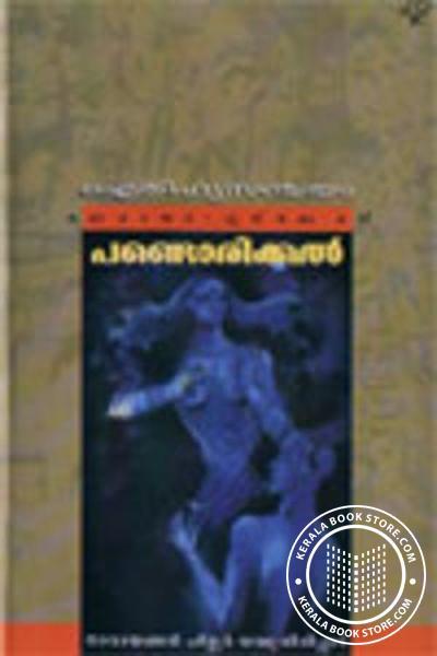 Cover Image of Book Pandorikkal