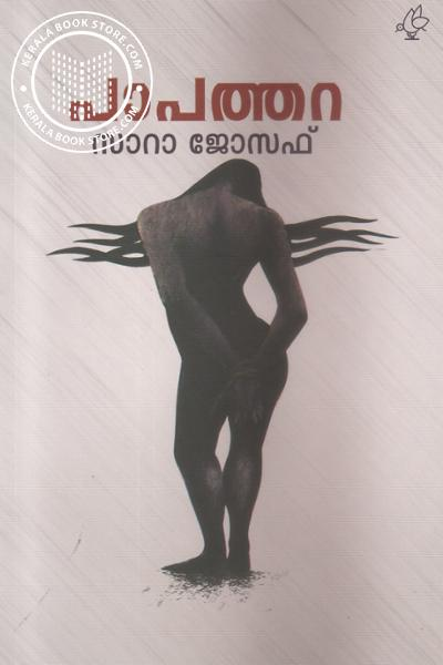 Cover Image of Book Papathara