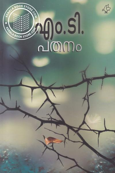 Cover Image of Book Pathanam