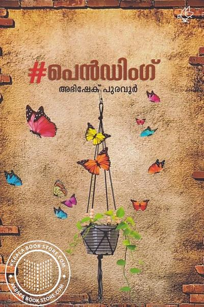 Cover Image of Book പെന്‍ഡിംഗ്