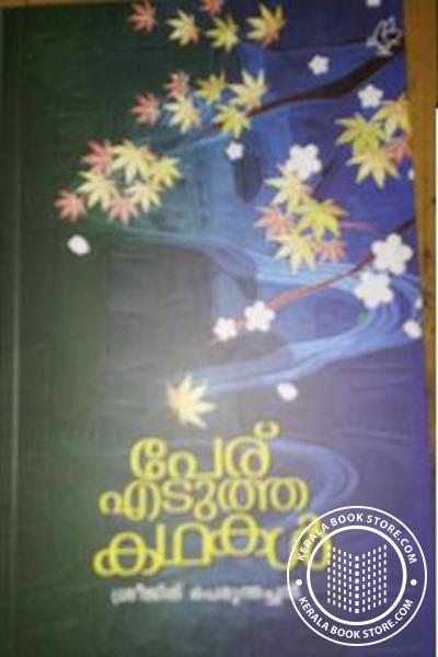 Cover Image of Book Peredutha Kathakal