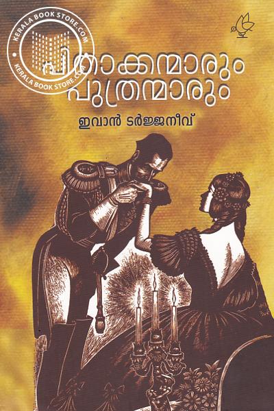 Cover Image of Book Pithakkanmarum Putranmarum