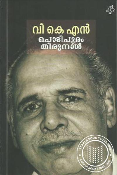 Cover Image of Book Podipooram Thirunaal
