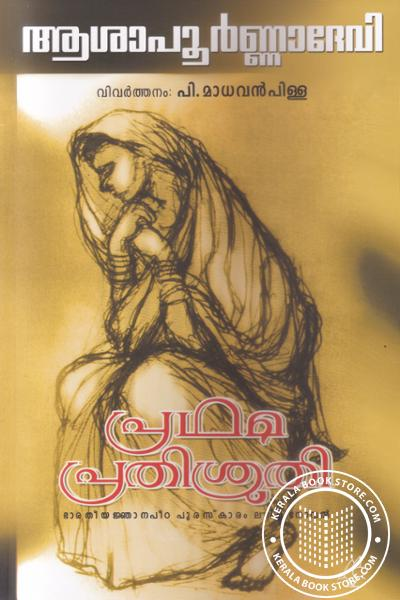 Cover Image of Book Pradhama Prathi Sruthi