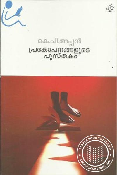 Cover Image of Book Prakopananangalude Pusthhakam