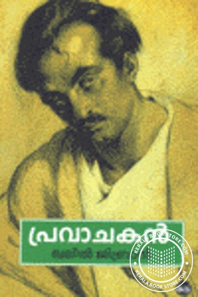 Cover Image of Book Pravachakan