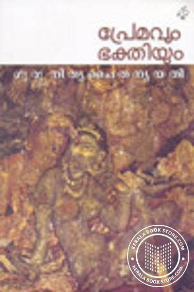 Cover Image of Book പ്രേമവും ഭക്തിയും