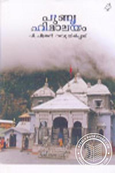 Cover Image of Book Punya Himalayam