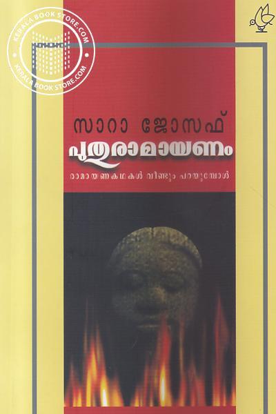 Cover Image of Book Puthu Ramayanam- Ramayana Kathakal Veedum Kathaparayumbol