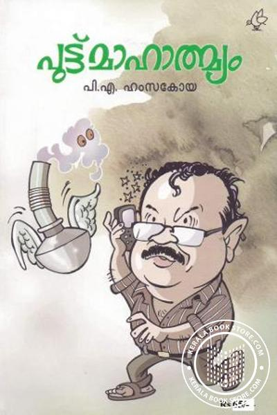 Cover Image of Book Putt Mahathmyam