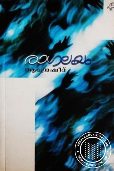 Cover Image of Book രാഗലയം