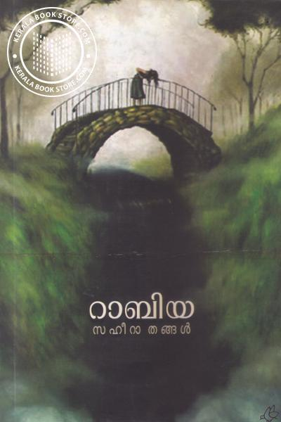 Cover Image of Book റാബിയ