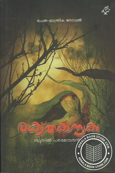 Cover Image of Book Raktha Kanyaka