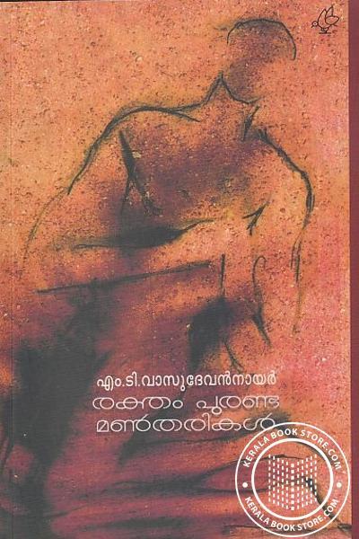 Cover Image of Book രക്തം പുരണ്ട മണ്തരികള്