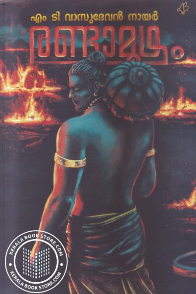 Cover Image of Book Randamoozham