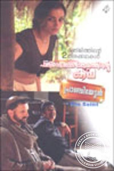 Cover Image of Book Ranjithinte 2 thirakathakal paaler manikkam, Pranchiyettan