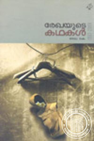 Cover Image of Book Rekhayude Kathakal