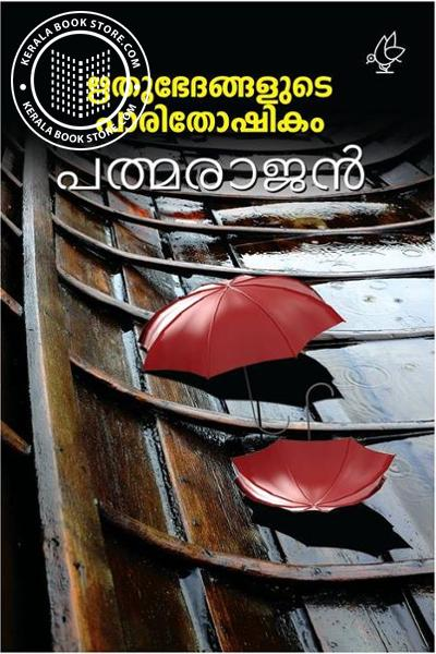 Cover Image of Book Rithubhedangalude Paarithoshikamm