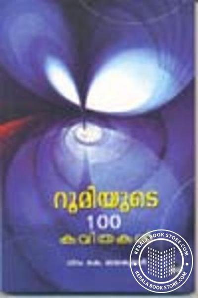 Cover Image of Book Roomiyude Nooru Kavithakal