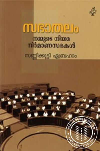 Cover Image of Book Sabhathalam Nammude Niyama Nirmaana Sabhakal