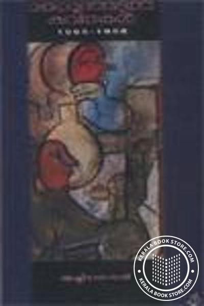 Cover Image of Book Sachithanandante Therenjedutha Kavithakal Sachithanandan