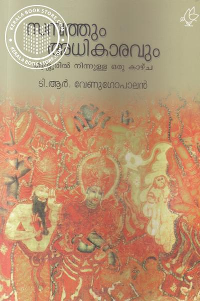 Cover Image of Book Sampathum Adhikaravum .. Thrissuril Ninnulla Oru Kazhcha