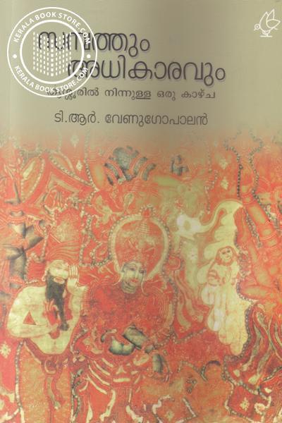 Cover Image of Book Sampathum Adhikaravum Thrissuril Ninnulla Oru Kazhcha