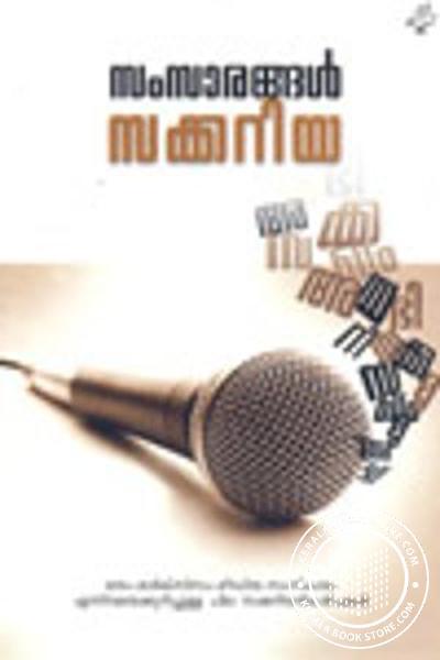 Cover Image of Book സംസാരങ്ങള്
