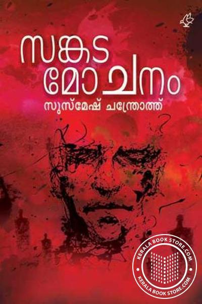 Cover Image of Book സങ്കട മോചനം