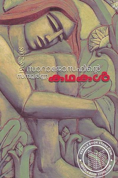 Cover Image of Book സാറാ ജോസഫിന്റെ സമ്പൂര്ണ്ണ കഥകള്