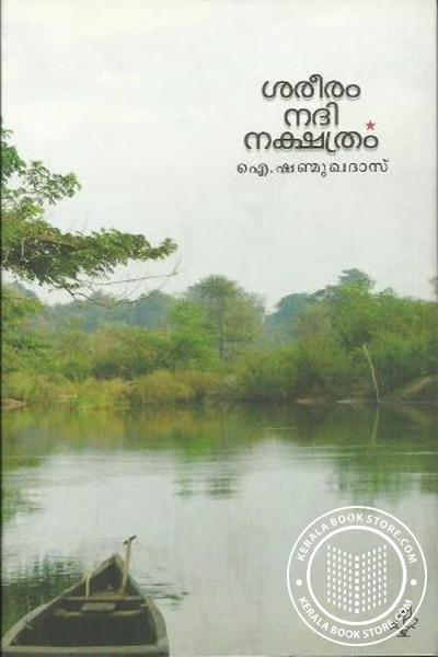 Cover Image of Book ശരീരം നദി നക്ഷത്രം