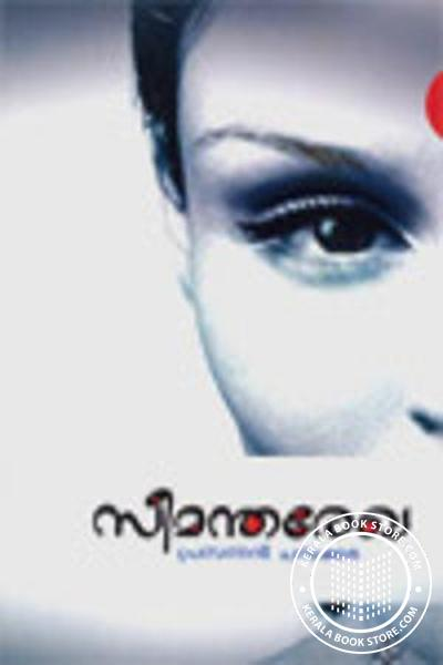 Cover Image of Book Seemantha Rekha