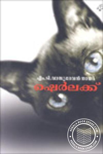 Cover Image of Book Sherlock