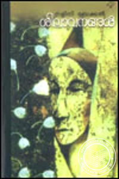 Cover Image of Book Shila Vanangal