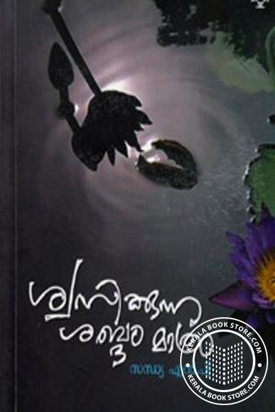 Cover Image of Book Shvasikkunna Shabdam Maathram