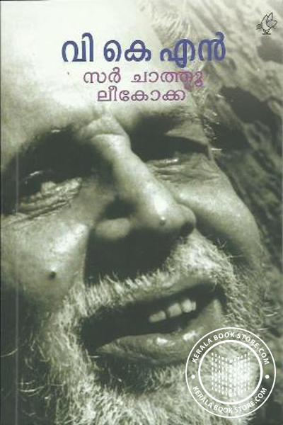 Cover Image of Book Sir Chathu Leekok