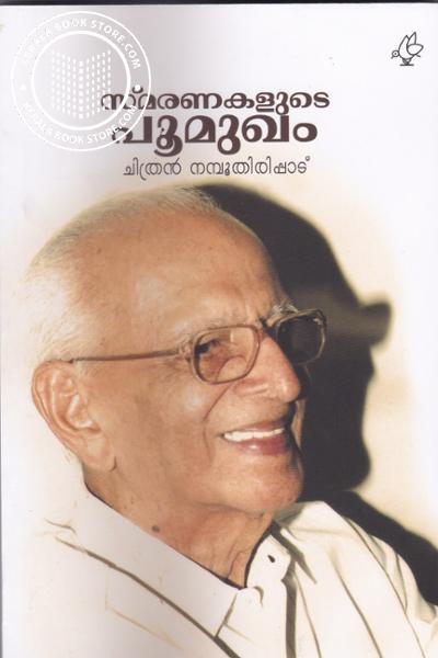 Cover Image of Book Smaranakalide Poomukham