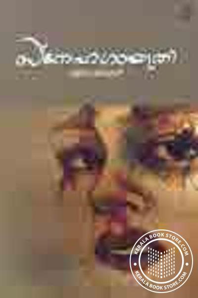 Cover Image of Book സ്നേഹഗായത്രി