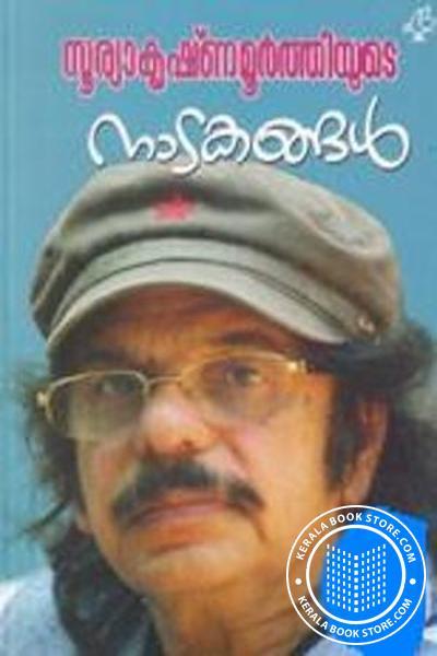 Cover Image of Book Soorya Krishnamoorthiyude Nadakangal