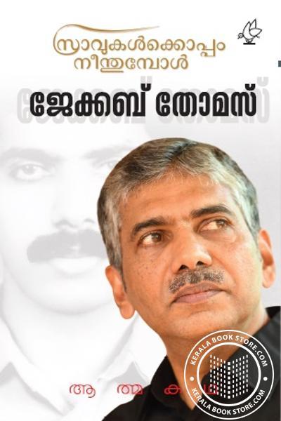 Cover Image of Book Sravukalkkoppam Neenthumbol