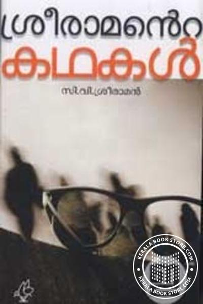 Cover Image of Book Sreeramante Kathakal