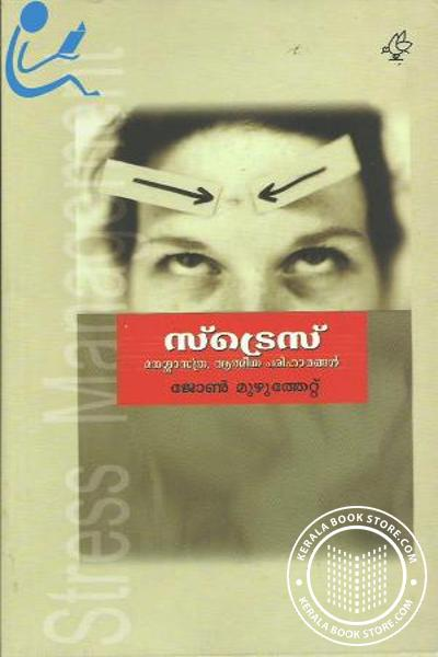 Cover Image of Book Stress- Manasasthra Aathmeeya Pariharangal