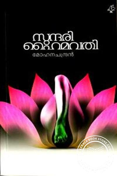 Cover Image of Book Sundari Haimavathi