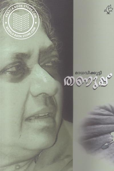 Cover Image of Book Thanuppu