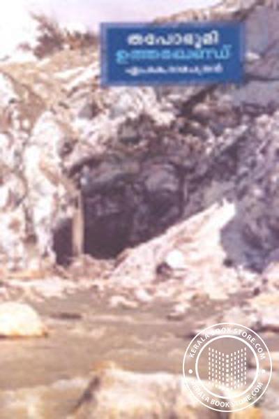 Cover Image of Book തപോഭൂമി ഉത്തരഖണ്ഡ്