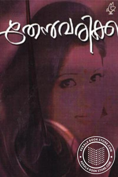 Cover Image of Book Thean Varikka